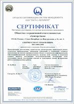 cert_ISO_14001