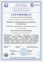 cert_ISO_9001_RU
