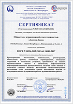 cert_OHSAS_18001